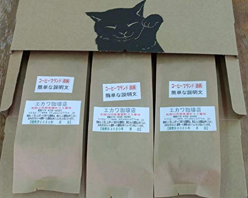 グァテマラのコーヒー【自家焙煎コーヒー豆】、豆の姿形のまま、100g×3袋=300g