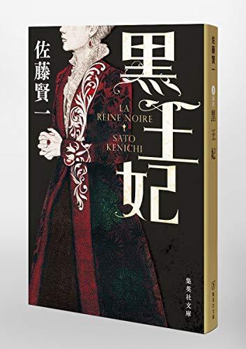 黒王妃(集英社文庫)