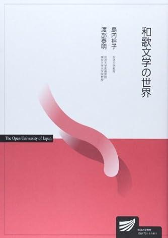 和歌文学の世界 (放送大学教材)