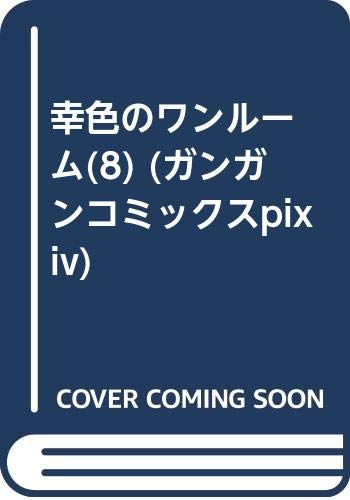 幸色のワンルーム (8) (ガンガンコミックスpixiv)