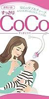 鼻吸い器 すっきりCoCo 赤ちゃん用鼻水ケア 医療器械店推奨品