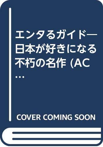 エンタるガイド―日本が好きになる不朽の名作 (ACTIVE HEART BOOKS)の詳細を見る