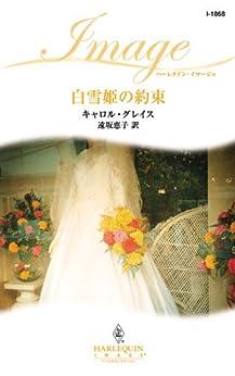 [キャロル・グレイス, 遠坂恵子]の白雪姫の約束 (ハーレクイン・イマージュ)