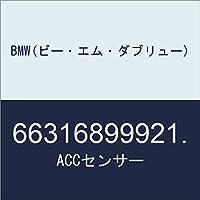 BMW(ビー・エム・ダブリュー) ACCセンサー 66316899921.