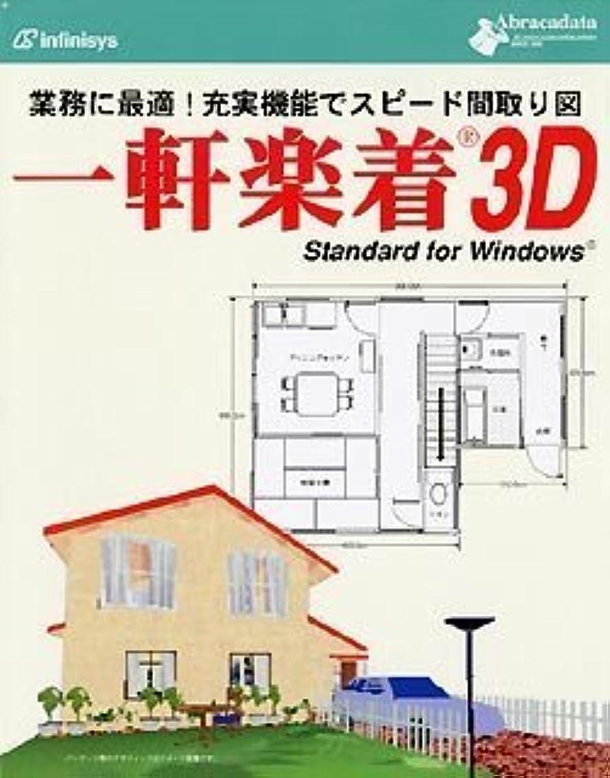 機関車ディスク納得させる一軒楽着 3D Standard for Windows