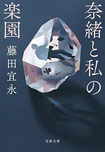 奈緒と私の楽園 (文春文庫)