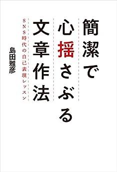 [島田 雅彦]の簡潔で心揺さぶる文章作法 SNS時代の自己表現レッスン