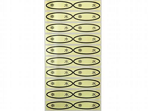 梨 品種名 金シール 49mm×14mm 500枚入り (幸水(コウスイ))