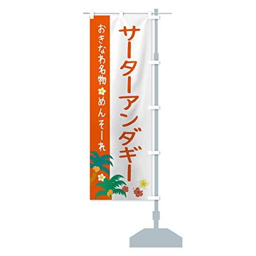 沖縄名物サーターアンダギー のぼり旗 サイズ選べます(ジャンボ90x270cm 右チチ)
