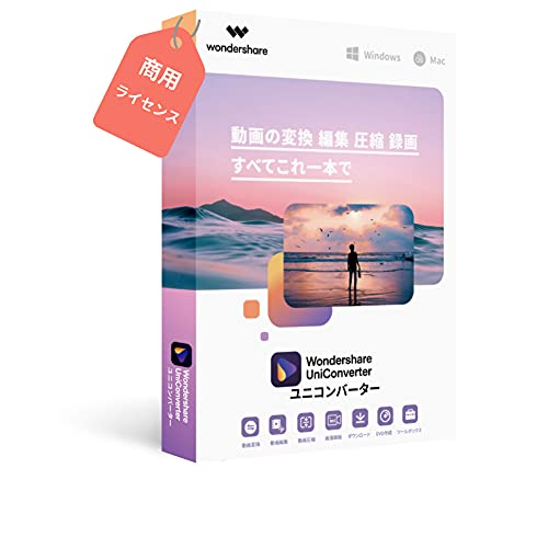 Wondershare スーパーメディア変換!商用版(ビジネスプラン)動画・音楽変換・DVD作成ソフト 永続ライセンス パッケージ版 (Windows版)