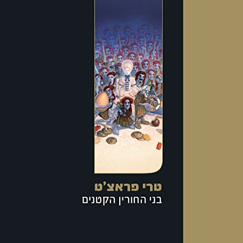 The Wee Free Men (in Hebrew) cover art