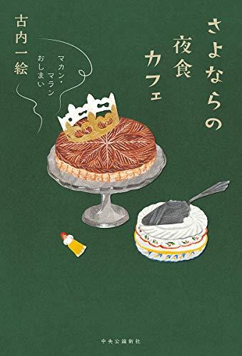 さよならの夜食カフェ-マカン・マラン おしまい (単行本)の詳細を見る