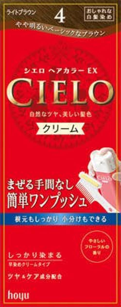 ポーク宿題をする手ホーユー シエロ ヘアカラーEX クリーム4 (ライトブラウン)×27点セット (4987205284649)