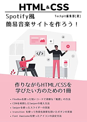 lets make like music website by html and css Techpit publishing (Japanese Edition)