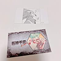 Dr.STONE 石神 千空 ジャンプショップ ジャンショジャンプフェスタ 名刺カードコレクション二枚
