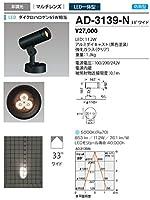 山田照明/屋外スポットライト AD-3139-N 電気工事必要型