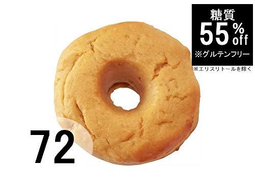 グルテンフリー 糖質55%OFF 低糖質ベーグル[プレーン](72個)【小麦粉・卵・乳不使用 玄米パン】