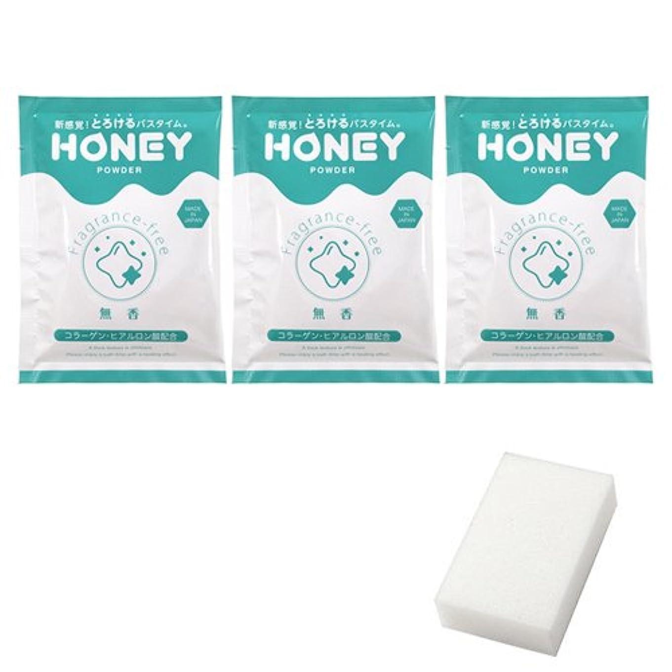 言い換えると岸調和のとれたとろとろ入浴剤【honey powder】(ハニーパウダー) 無香タイプ 3個セット + 圧縮スポンジセット