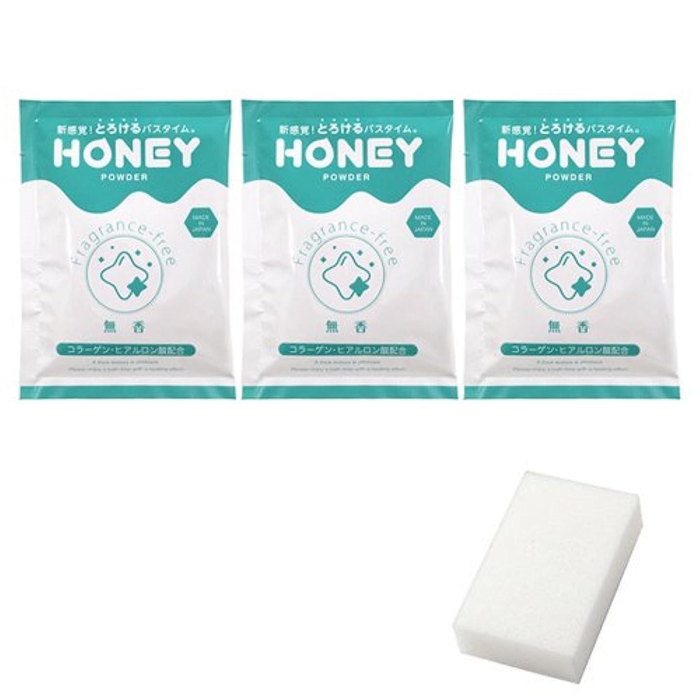 佐賀賞賛成長するとろとろ入浴剤【honey powder】(ハニーパウダー) 無香タイプ 3個セット + 圧縮スポンジセット