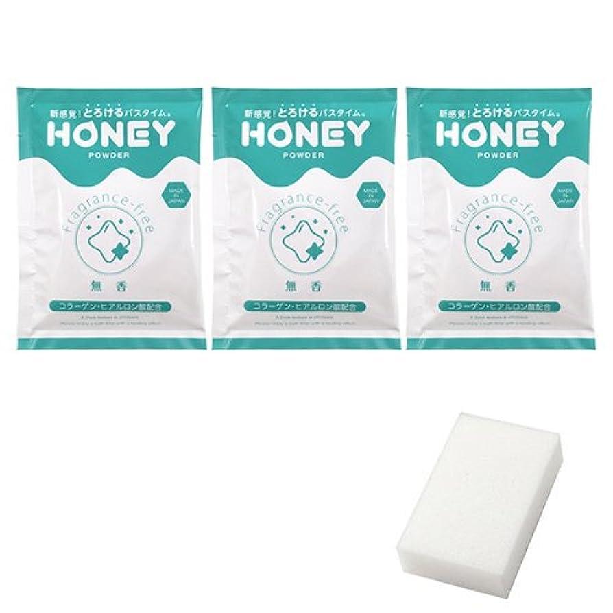 期間最大限女将とろとろ入浴剤【honey powder】(ハニーパウダー) 無香タイプ 3個セット + 圧縮スポンジセット