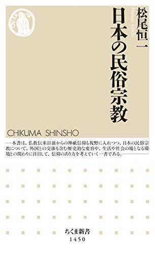 日本の民俗宗教 (ちくま新書)