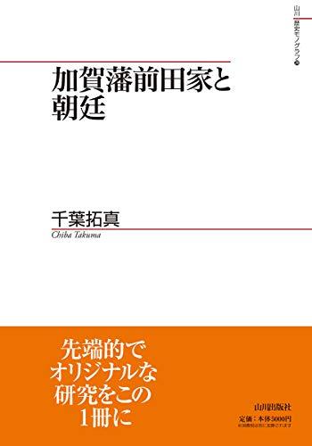 加賀藩前田家と朝廷 (山川歴史モノグラフ)の詳細を見る