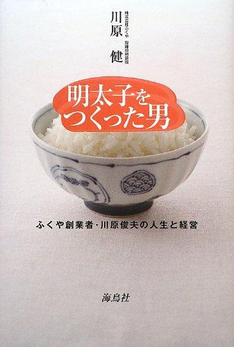 明太子をつくった男―ふくや創業者・川原俊夫の人生と経営