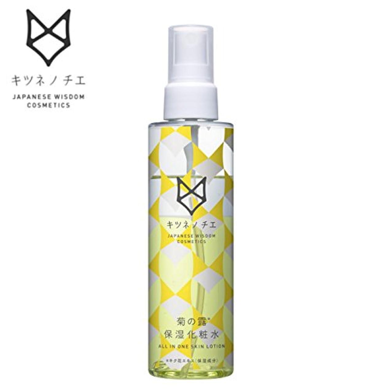 ニコチン平和なアルファベット順キツネノチエ 菊の露 保湿化粧水