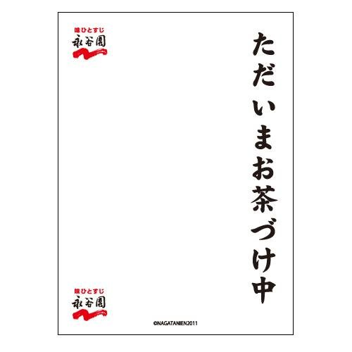 NAGATANIEN Character Sleeve Protector [Quotations of the world] \