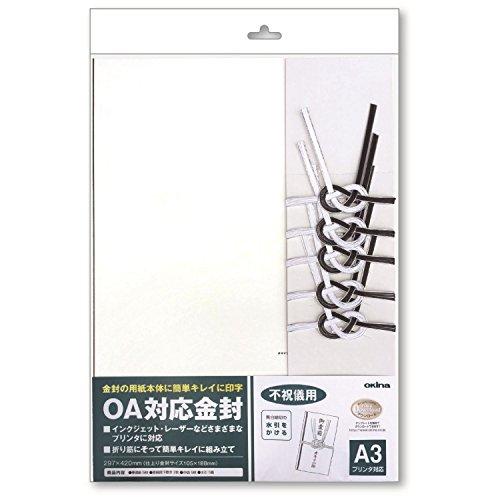 オキナ 不祝儀袋 金封 プリンタ対応 A3 不祝儀用 黒白 結切 5セット CK60N