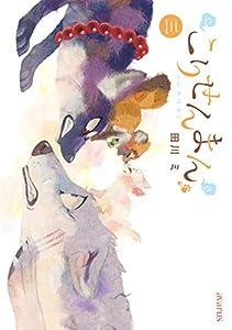 こりせんまん 3巻 (マッグガーデンコミックスavarusシリーズ)