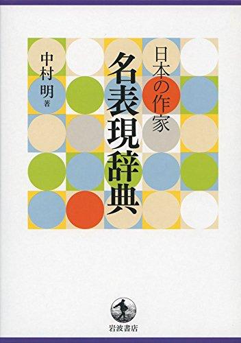 日本の作家 名表現辞典