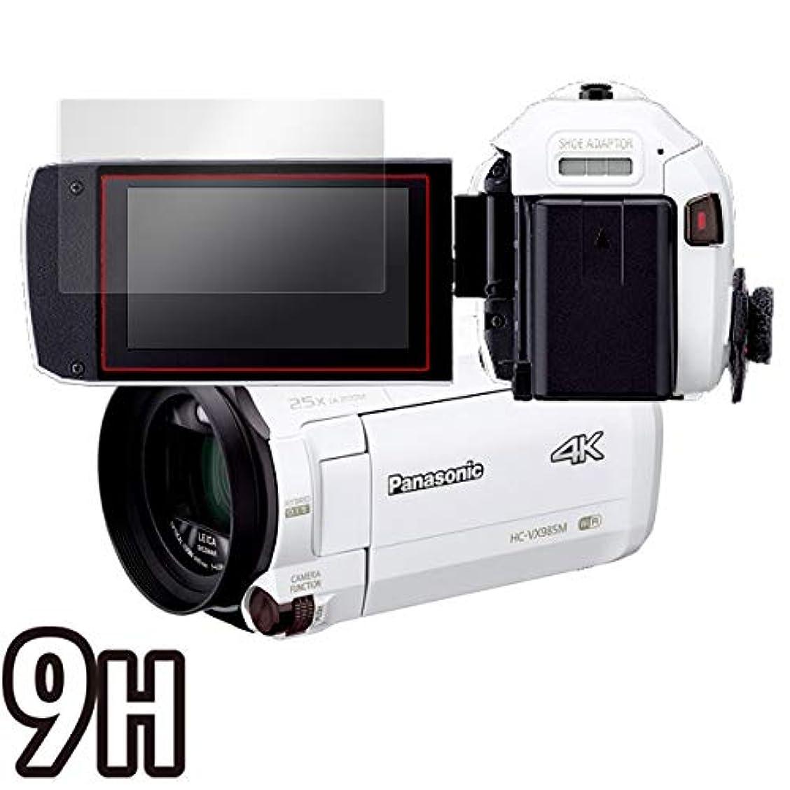 受信天才それPET製フィルム 強化ガラス同等の硬度 高硬度9H素材採用 Panasonic デジタル4Kビデオカメラ HC-VZX990M / HC-VX990M / HC-WZXF1M / HC-WZX1M / HC-VZX1M / HC-WXF1M / HC-WX1M / HC-VX1M / HC-WX995M / HC-VX985M 用 日本製 高光沢液晶保護フィルム OverLay Plus 9H