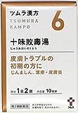 (医薬品画像)ツムラ漢方十味敗毒湯エキス顆粒
