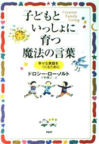 子どもといっしょに育つ魔法の言葉の詳細を見る