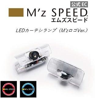 M'z SPEED LEDカーテシランプ トヨタ 50系 エスティマ ACR5#/GSR5#/AHR20用 (ブルー2個セット)