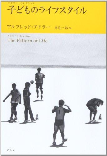 子どものライフスタイル (アドラー・セレクション)