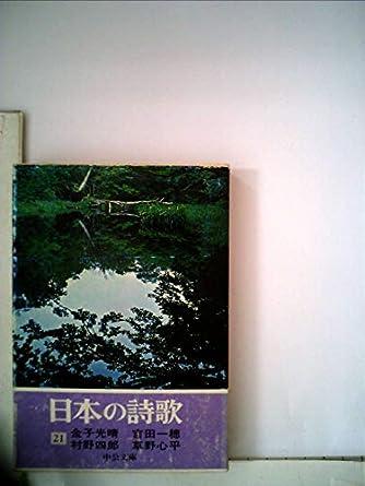日本の詩歌 (21) 金子光晴 吉田一穂 村野四郎 草野心平 (中公文庫)