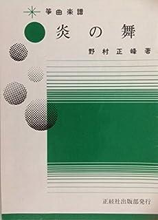 筝曲楽譜 『 炎の舞 』 野村祐子/作曲 正絃社 生田流 琴 koto