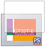 PDA工房 プログラマブル表示器 GT32T-E 用 PerfectShield 保護 フィルム 3枚入 反射低減 防指紋 日本製