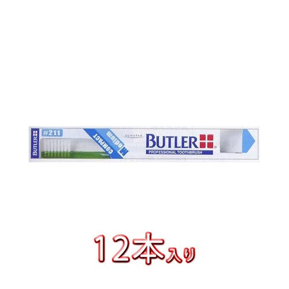 機知に富んだ九時四十五分傷つけるバトラー 歯ブラシ #211 12本入