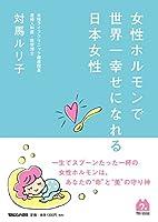 女性ホルモンで世界一幸せになれる日本女性
