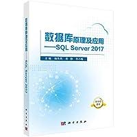 数据库原理及应用——SQL Server 2017
