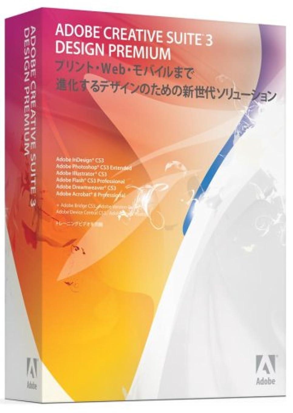 曲適度にするCreative Suite 3 Design Premium アップグレード版 Macintosh版 (旧製品)