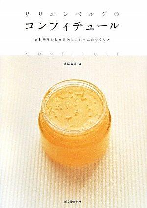 リリエンベルグのコンフィチュール―素材を生かした美味しいジャムのつくり方