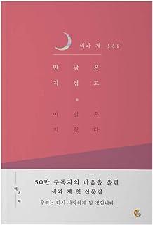 韓国書籍, エッセイ/만남은 지겹고 이별은 지쳤다 - 색과 체 산문집/@come.unveiled/出会いはうんざりし、別れは疲れた/韓国より配送