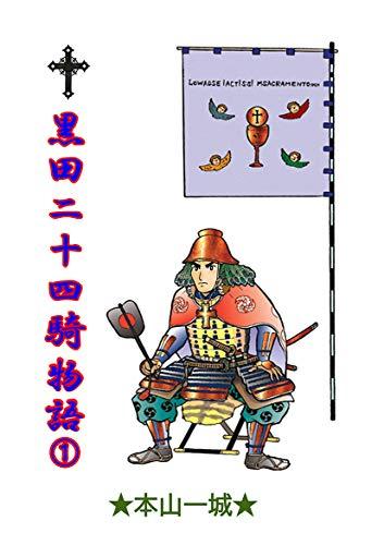 黒田二十四騎物語(1)