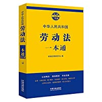 Through a labor law (Seventh Edition)(Chinese Edition)