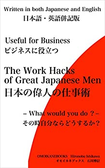 [石川 博信]のビジネスに役立つ 日本の偉人の仕事術