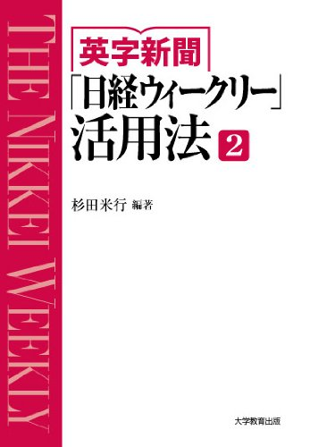 英字新聞「日経ウィークリー」活用法2